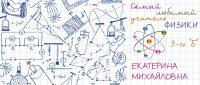 кружки для школьников, кружки на выпускной, кружки первоклассникам, кружки учителям, шаблоны на кружки школьные, кружки для детского сада, кружка для физика