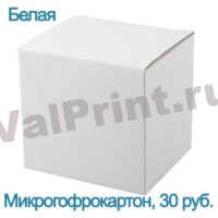 Подарочная упаковка для кружек (чашек) коробка для кружки чашки микрогофрокартон белая