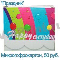 Подарочная упаковка для кружек (чашек) коробка для кружки чашки микрогофрокартон праздник
