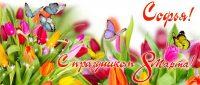кружки на 8 марта, кружка на 8 марта с именем, кружки девочкам, кружка на день рождения, кружка с тюльпанами, кружка с бабочками