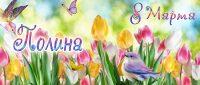 кружки на 8 марта, кружка на 8 марта с именем, кружки девочкам, кружка на день рождения, кружка с тюльпанами, кружка с бабочками, кружка с птичками