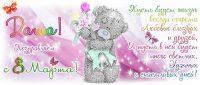 кружки на 8 марта, кружка на 8 марта с именем, именная кружка на день рождения девочке, кружка с мишками тедди, кружка с бабочками, розовая кружка, именная кружка для девочки