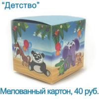 Подарочная упаковка для кружек (чашек), коробка для кружки чашки, красивая коробочка для детской чашки