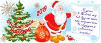 Новогодние кружки в подарок для детей и взрослых, новогодние кружки для школьников, для детского сада, для коллег, для родственников, новогодние кружки в подарок, что подарить на новый год 2019, кружка с дедом морозом