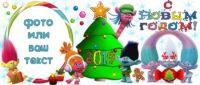 Новогодние кружки в подарок для детей и взрослых, чашка с троллями, кружка с троллями, новогодние кружки для школьников, для детского сада, для коллег, для родственников, новогодние кружки в подарок, что подарить на новый год 2019
