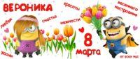 Кружка на 8 марта, именная чашка на 8 марта, кружка с именем, именная кружка 8 марта, кружка с миньонами, миньоны, кружки для девочек на 8 марта