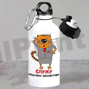 Бутылки на 23 февраля для сотрудников, именные бутылки для воды, что подарить мужчинам в офисе, 23 февраля подарок, бутылка с именем, именная бутылка служу родному коллективу, офисный кот
