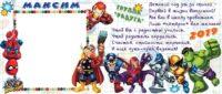 кружка супергерои марвел, кружка выпускник детского сада