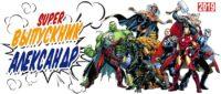 кружка супергерои марвел, кружка выпускник, кружка супер выпускник, кружка с комиксами