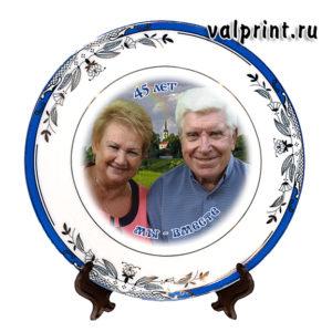 Сувенирная тарелка с печатью на юбилей свадьбы, подарок на годовщину