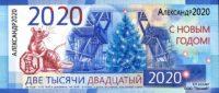 Новогодняя кружка год крысы, кружка с купюрой 2000, денежная кружка
