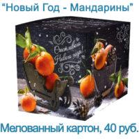 коробка для кружки новогодняя мандарины