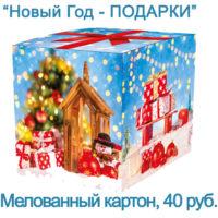 коробка для кружки новогодние подарки
