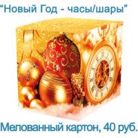 коробка для кружки новогодняя с золотыми шарами