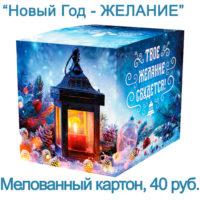 коробка для кружки новогодняя твоё желание сбудется