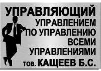 Табличка прикольная управляющий