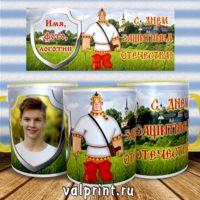 Кружка с фото или именем на 23 февраля Алеша Попович