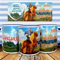 Кружка с фото или именем на 23 февраля Илья Муромец