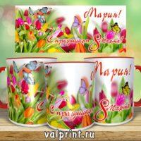 Именная кружка на 8 марта Тюльпаны
