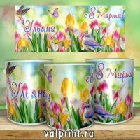 Именная кружка с 8 марта, кружка с цветами и бабочками