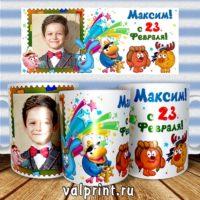 Кружка с фото для мальчика на 23 февраля Смешарики
