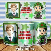 Кружка с фото для мальчика на 23 февраля Любимый защитник