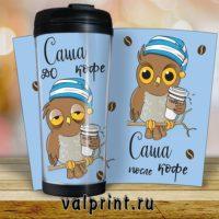 Именной термостакан до и после кофе, стакан для кофе с совой