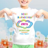Футболка Выпускница детского сада 2020