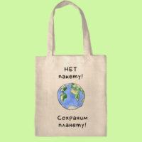 сумка-шоппер, экосумка сохраним планету