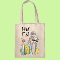 экосумка, экоавоська, сумка шоппер с надписью ни сы