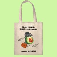 экосумка, экоавоська, сумка шоппер с принтом, сумка с авокадо, адвокадо