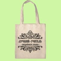 экосумка, экоавоська, сумка шоппер с принтом, сумка лучший учитель, подарок учителю