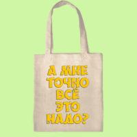 сумка-шоппер с надписью, экосумка а мне это надо?