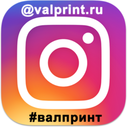 валпринт инстаграм valprint.ru instagram