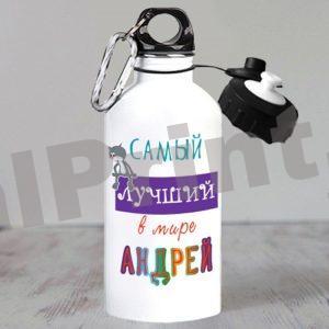 Именные спортивные бутылки для воды, купить спортивную бутылку, бутылка для воды именная, бутылки для воды с логотипом, бутылка с 23 февраля, детская бутылка для воды, бутылка самый лучший папа