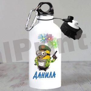 Именные спортивные бутылки для воды, купить спортивную бутылку, бутылка для воды именная, бутылки для воды с логотипом, бутылка с 23 февраля, детская бутылка для воды, миньоны