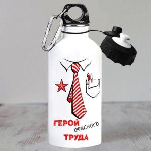 герой офисного труда, что подарить мужчинам в офисе, именная бутылка 23 февраля, бутылки спортивные для мужчин на 23 февраля