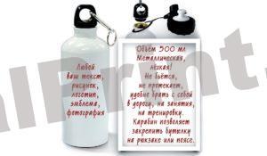 Именные спортивные бутылки для воды, купить спортивную бутылку, бутылка для воды именная, бутылки для воды с логотипом