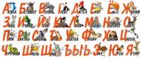кружка с азбукой, алфавит на кружке, весёлая азбука с животными
