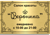 Табличка на дверь для салона красоты