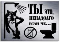 Табличка на дверь туалета прикольная