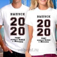 Футболка выпуск 2020, футболки на выпускной
