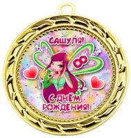 медали на заказ с днём рождения девочке