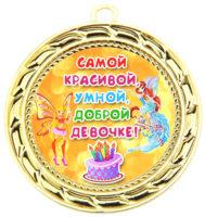 медаль на заказ с днём рождения девочке