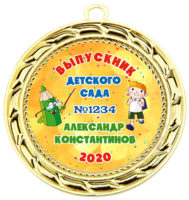 медали на заказ,  Медаль Выпускник детского сада золотая