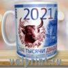 """Кружка купюра """"Год быка"""" - прикольный подарок на новый год 2021, с пожеланием процветания и удачи"""