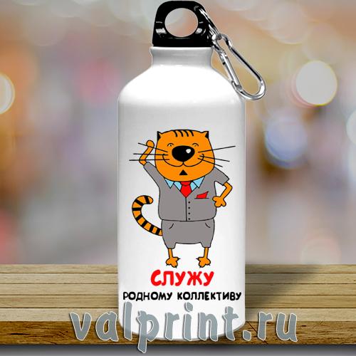 """Спортивная бутылка для воды """"Служу родному коллективу!"""""""