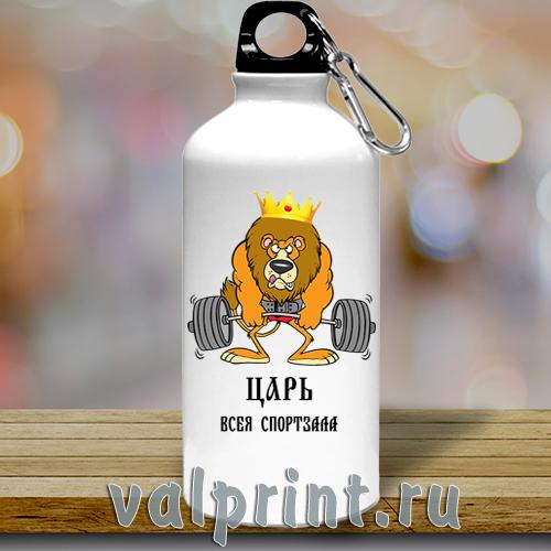 Спортивная бутылка для воды «Царь всея спортзала»