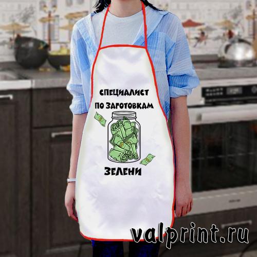 "Фартук с принтом ""Специалист по заготовкам зелени"""