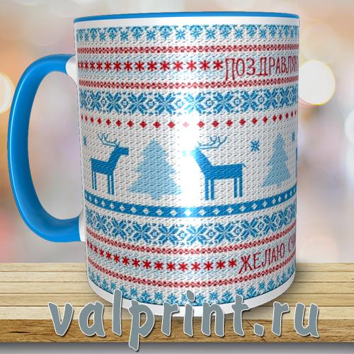 """Кружка новогодняя """"Вязаная"""" с оленями"""